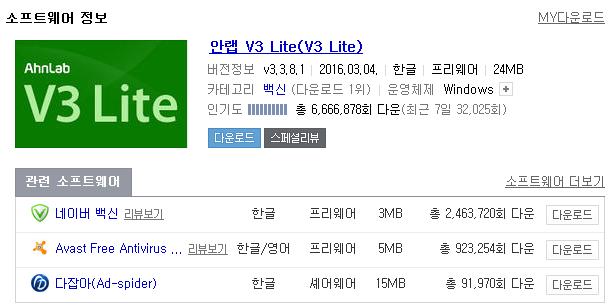 안랩 v3lite 상세정보