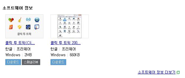pc 최적화 프로그램 클릭투트윅