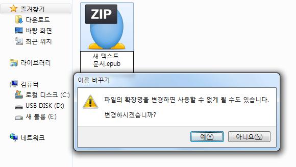 zip 파일을 epub로 변환