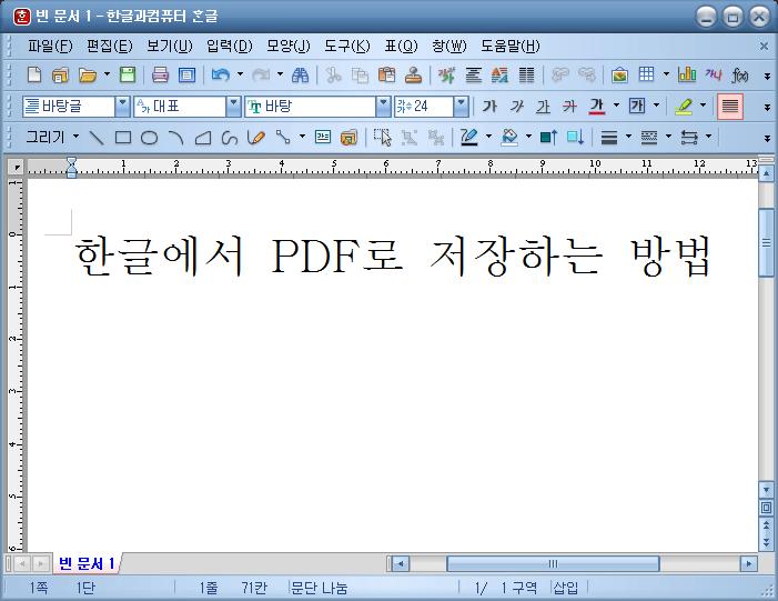 hangul_pdf001