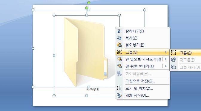 ppt 사진 그룹화