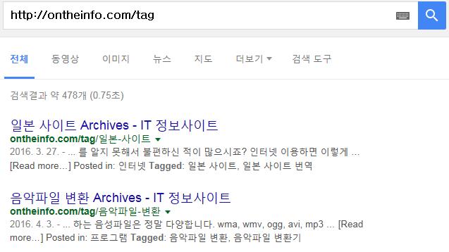 tag page remove