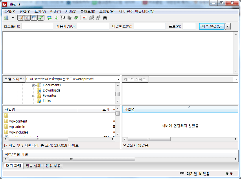 filezilla_use003