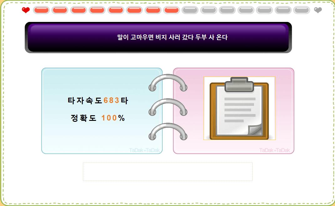 typing003