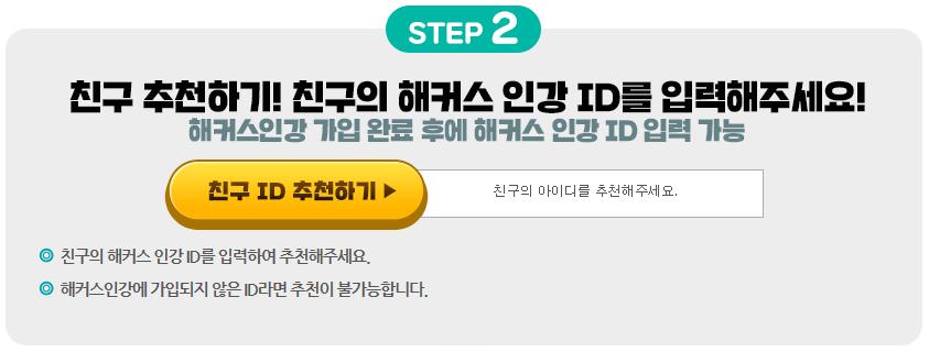 해커스토익 무료배포