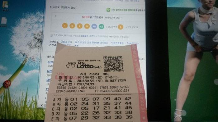 lotto_modify6