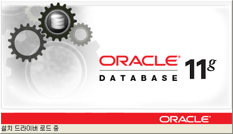 oracle_install005