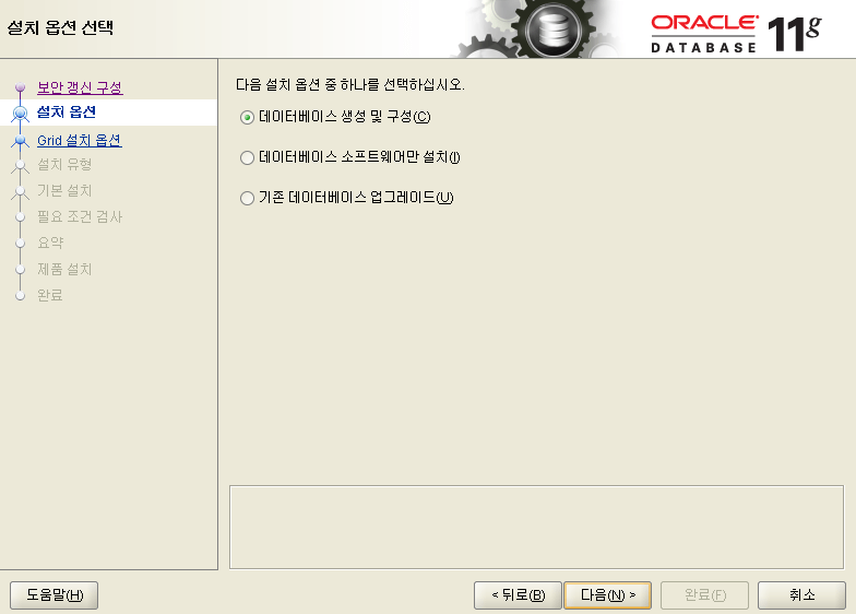 oracle_install008