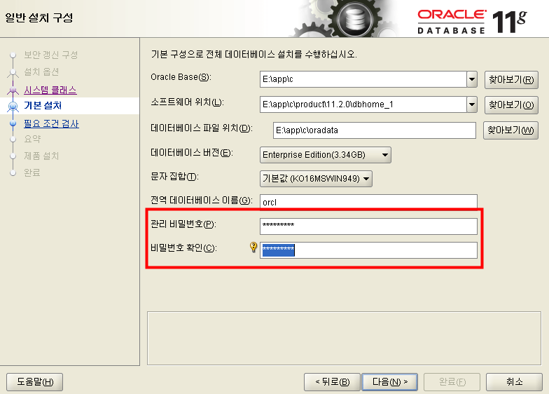 oracle_install010