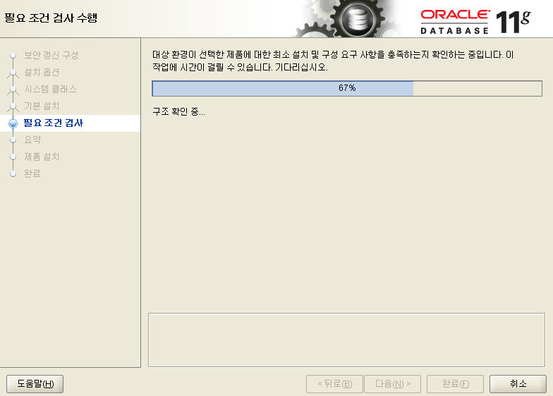 oracle_install011
