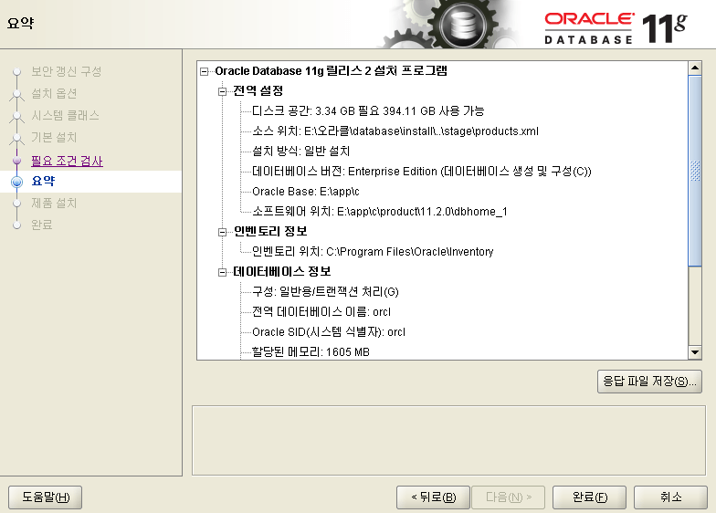 oracle_install012