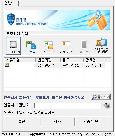 unipass004