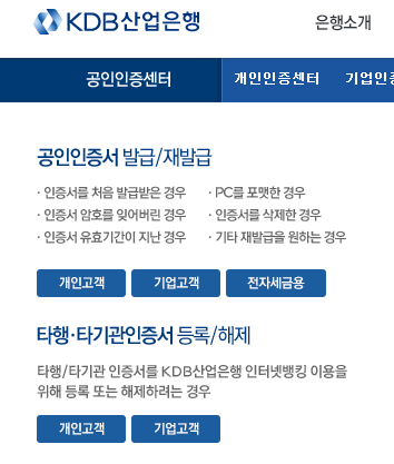 kdb_certificate_verification 002