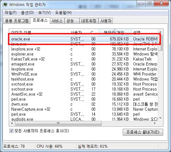 오라클 11g 중지