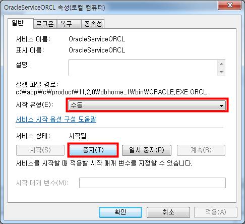 오라클 11g 서비스 중지
