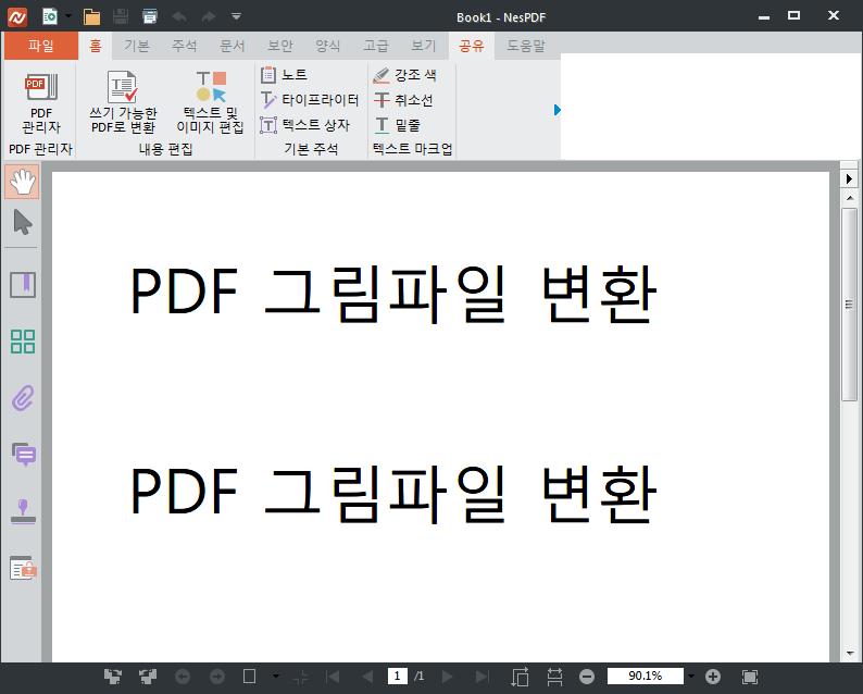 pdf 그림파일