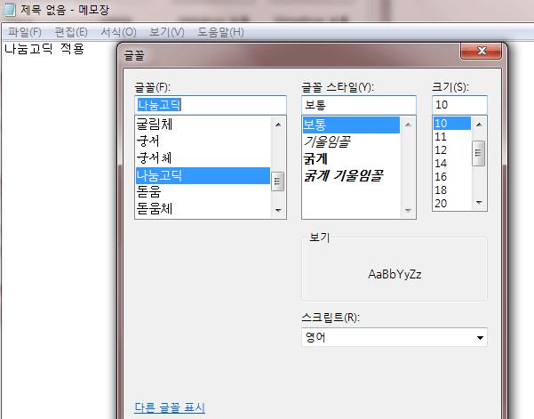 윈도우 글꼴 바꾸기
