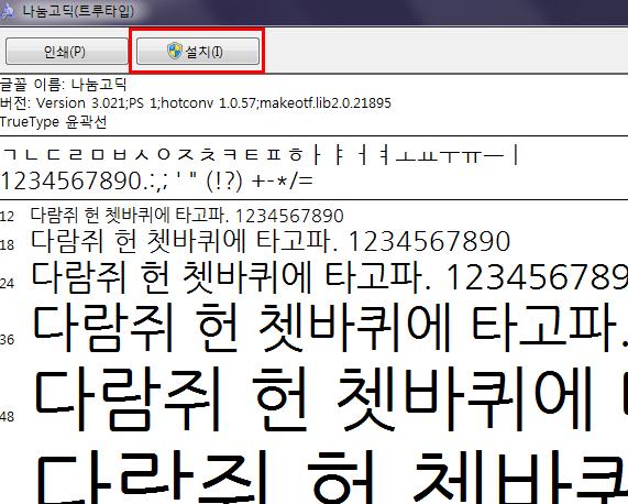 윈도우 글꼴 변경